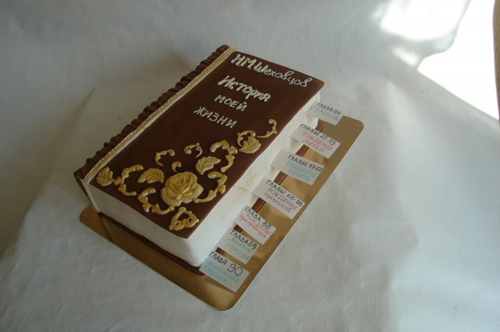 Торт в виде книги своими руками из