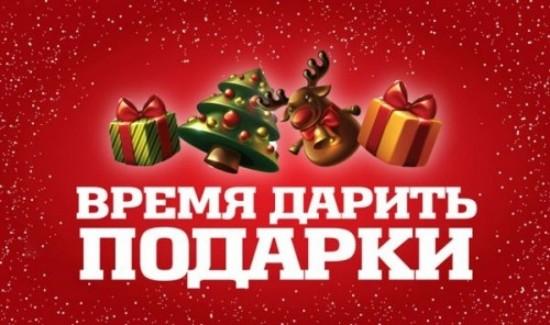 новогодние сюрпризы!